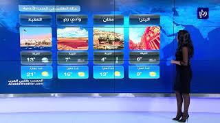 النشرة الجوية الأردنية من رؤيا 9-12-2018