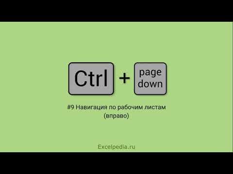 Горячие клавиши Excel. Как переходить по листам файла Excel