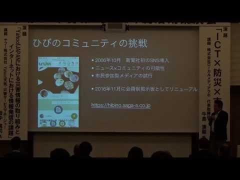 20161124第2回ICT利活用講演会【基調講演Ⅱ:講師 牛島 清豪 氏】
