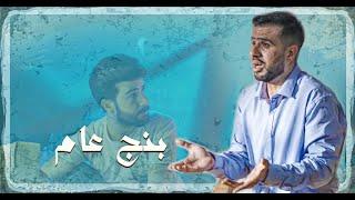 بنج عام - الحلقة السادسة عشر ( عامل تفتيش \u0026 خاطفين مؤمنين ) #بنج_عام   رمضان 2020