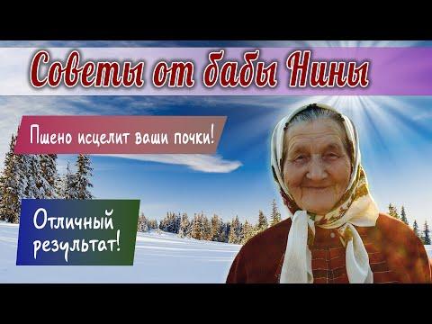 Баба Нина - Пшено исцелит ваши почки! ОТЛИЧНЫЙ РЕЗУЛЬТАТ!