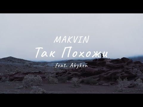 MAKVIN - Так Похожи (feat. Abyken) | ПРЕМЬЕРА