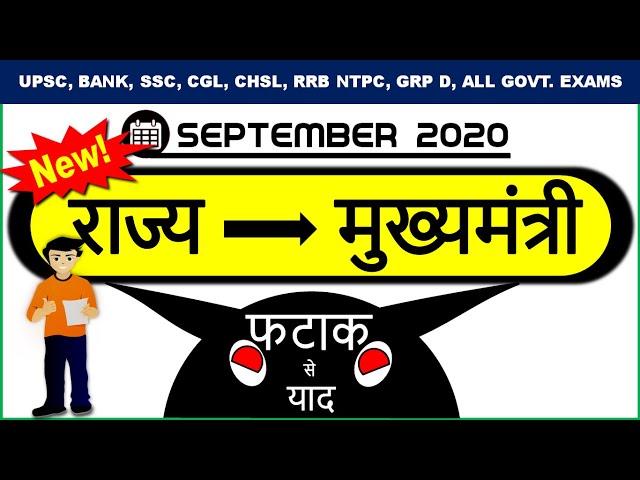 🔴 Gk Tricks : Current Indian chief ministers 2020 list | मुख्यमंत्री की trick