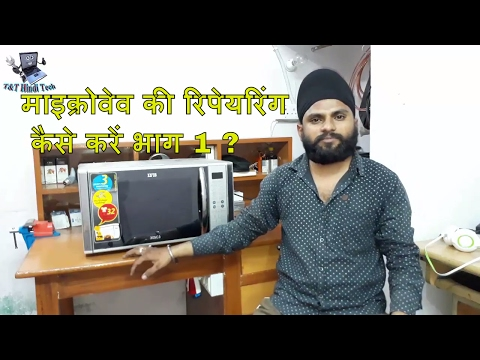 how to repair microwave full tutorial part 1 hindi ?
