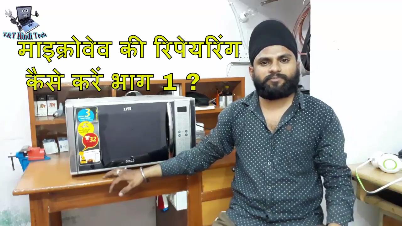 Lg Microwave Oven Circuit Diagram 2001 Saturn Sc1 Radio Wiring How To Repair Full Tutorial Part 1 Hindi Youtube
