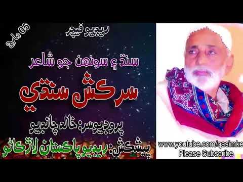 SARKASH SINDHI-A Poet Of Sindh & Beauty-(Radio Feature)-By: Khalid Chandio.