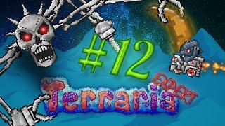 Выживание в Terraria 1.3.0.8 (Expert) Неудача за неудачей и Скелетрон Прайм #12