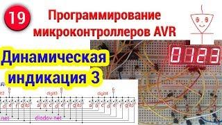 Динамическая индикация | Часть 3 | Программирование микроконтроллеров AVR