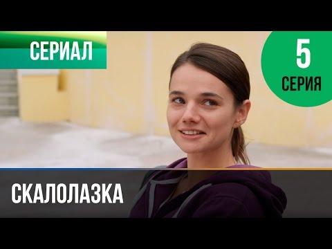 Скалолазка 3 серия - Мелодрама | Фильмы и сериалы - Русские мелодрамы