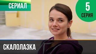 ▶️ Скалолазка 5 серия - Мелодрама | Фильмы и сериалы - Русские мелодрамы