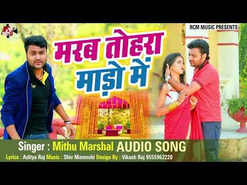 मरब तोहरा माडो मे  Mithu Marshal RCM Music
