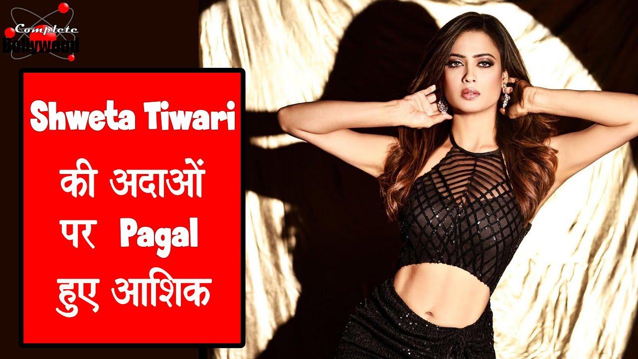 Shweta Tiwari की अदाओं पर Pagal हुए आशिक
