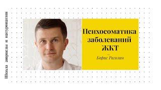 Борис Рагозин - заболевания ЖКТ психосоматика
