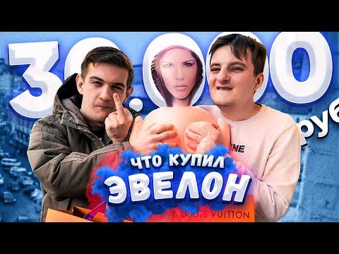 НА ЧТО ПОТРАТИТ EVELONE 80 000 рублей?
