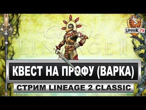 """Квест на профу """"WARCRYER"""" (ВАРК). Lineage 2 Classic"""