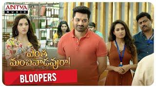 Entha Manchivaadavuraa Bloopers | Kalyan Ram | Mehreen | Gopi Sundar