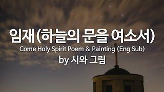 임재(하늘의 문을 여소서) by 시와 그림