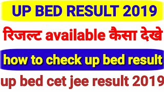 Up bed cet result kaise check kare, up bed jee result kaise dekhe,how to check up bed result 2019