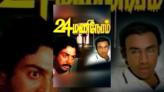 24 Mani Neram (1984) Tamil Movie