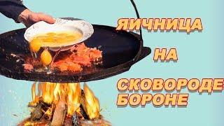 Сковорода-борона. Жарим яичницу с колбасой и овощами. #сковородаборона