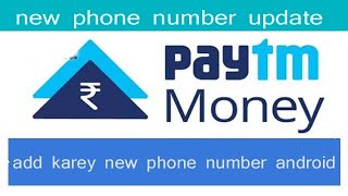 Update Your New Phone Number Paytm |paytm mobile no without otp |account another mobilepaytm |#paytm