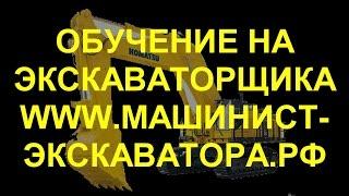 Обучение на машиниста экскаватора! www.машинист-экскаватора.рф