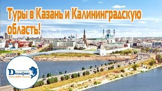 видео ТУРЫ В КАЛИНИНГРАД