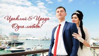 Свадьба в Сочи. I&I-Наша свадьба - Одна любовь