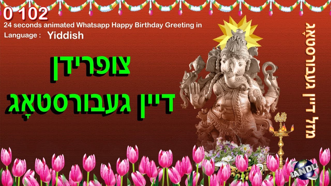 0 102 Yiddish 24 Seconds Animated Happy Birthday Whatsapp Greeting