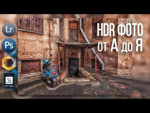Как обработать HDR фото от А до Я 🏚️⛪🏙️