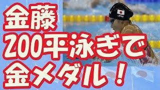 【リオ五輪結果速報】水泳 金藤理絵 200平泳ぎで金メダル!「信じられな...