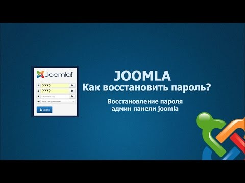 Как восстановить пароль джумлы