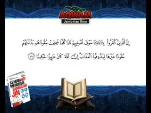Ayat Ruqyah 06 An Nisa 56
