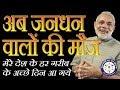 Jandhan Yojana का फ़ायदा कैसे उठाए Narendra Modi Speech - FICCI