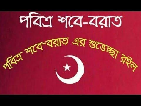শবে বরাত উপলক্ষে কিছু বাংলা ইসলামী গজল ।।  Bangla islami gojol for Shabe barat