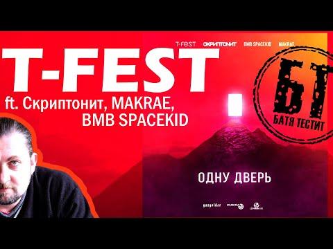 Реакция Бати на НОВЫЙ трек  T Fest - Одну дверь (ft. Скриптонит, MAKRAE, BMB SPACEKID) |Батя слушает