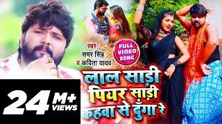 #Samar Singh ,#Kavita Yadav -  लाल साड़ी पियर साड़ी कहवा से दुँगा रे - #Video - Bhojpuri Dhobi Geet