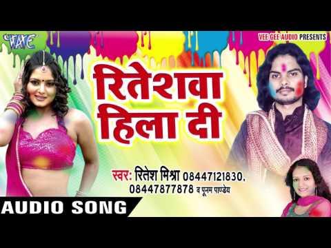 - Lagua Ke Fagua - Ritesh Mishra - Bhojpuri Holi Songs - 2017 New