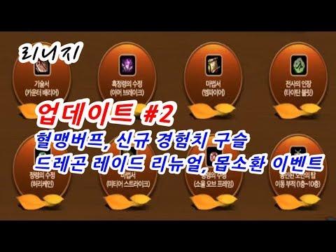 Lineage Update 2 New Experience Balls Monster Summon Clan Blade Buff Dragon Raid Renewal