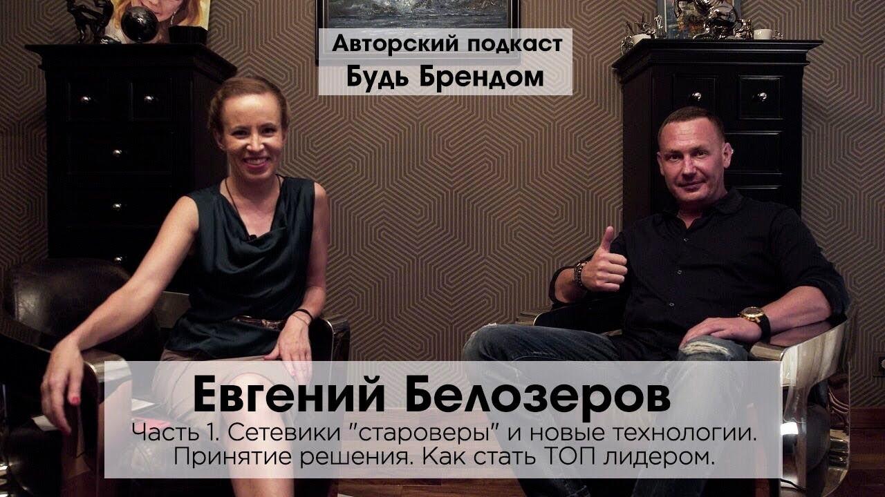 """Как стать ТОП лидером в сетевой компании   Евгений Белозеров - гость подкаста """"Будь брендом"""