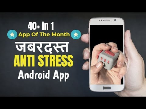 AWESOME ANTI STRESS App - Android App Of The Month 2019