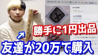 友達が1時間前に購入した20万の書籍を勝手にヤフオクに一円出品してみた結果ww thumbnail