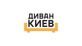 """Как пройти в Шоу-Рум """"Диван-Киев"""" -1"""