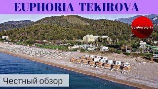 Честные обзоры отелей Турции: EUPHORIA TEKIROVA 5* (Кемер)