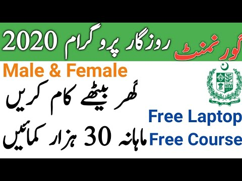 Home Based Jobs In Pakistan 2020 Online Jobs In Pak Make Quick Money Online Without Investment Youtube