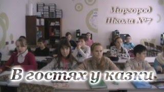 Миргород Школа №7 В гостях у казки  Урок інформатики в 6 класі