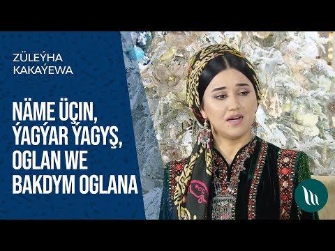 Züleýha Kakaýewa - Näme üçin, Ýagýar ýagyş, Oglan We Bakdym Oglana | 2020