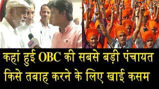 आर-पार की लड़ाई को तैयार OBC/OBC READY TO FIGHT AGAINST RIGHT WING FORCES