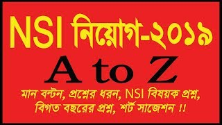 NSI Exam Preparation- 2019.(এনএসআই নিয়োগ পরীক্ষা,প্রশ্ন সমাধান ২০১৯)NSI Job Solution, Solve by Jalal