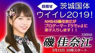 目指せ茨城国体2019! NMB48磯佳奈江さんにウイイレ教えます!【ウイイレ2019】